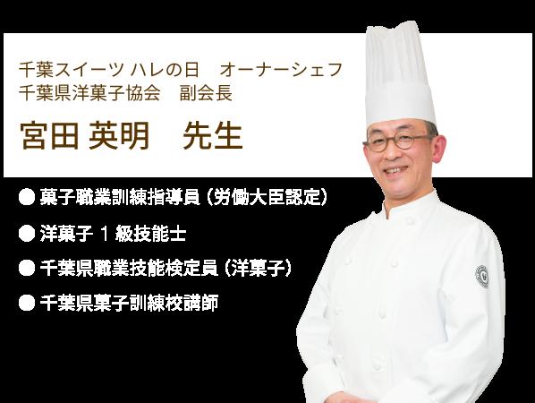 宮田 英明 先生