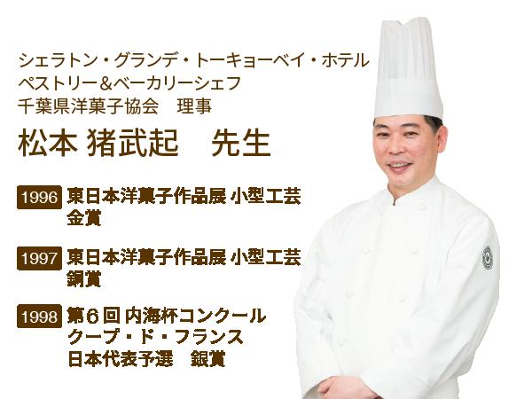 松本 猪武起 先生