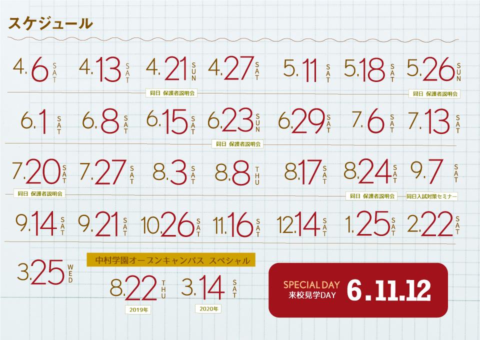オープンキャンパススケジュールカレンダー