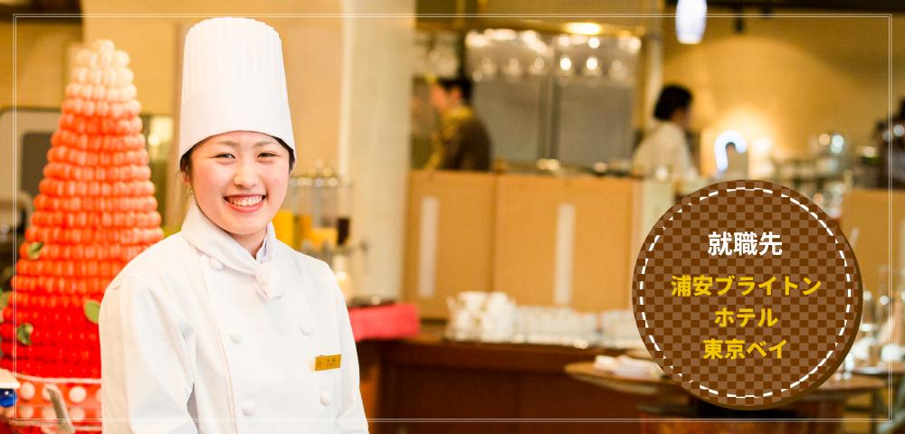 ハッピー製菓調理専門学校の卒業生、就職先浦安ブライトンホテル東京ベイ