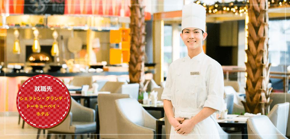 ハッピー製菓調理専門学校の内定者、内定先株式会社東京ベイ舞浜ホテル