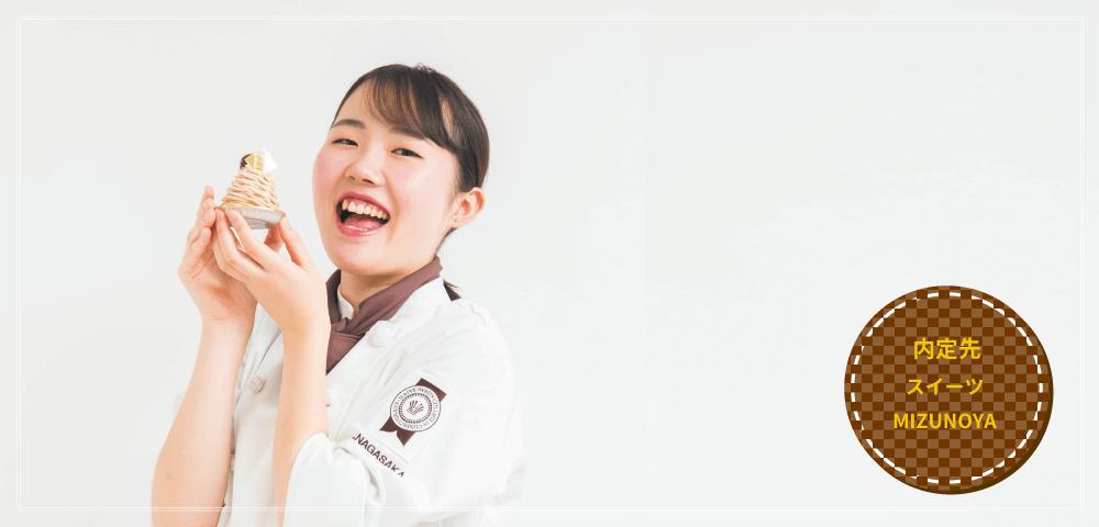 ハッピー製菓調理専門学校の内定者、内定先スイーツMIZUNOYA