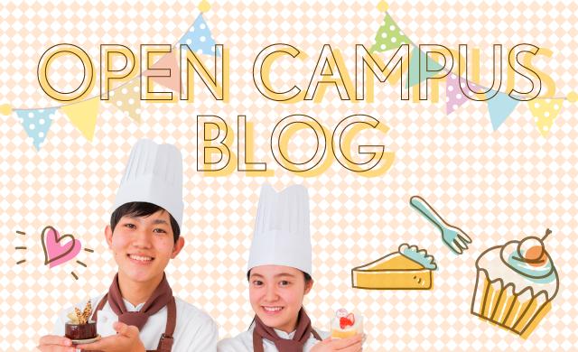 オープンキャンパスブログ