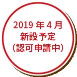 調理2019年4月新設予定(認可申請中)師科