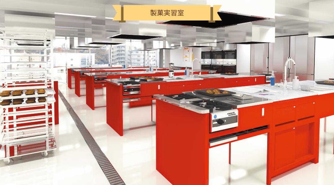 製菓実習室