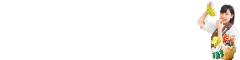 オープンキャンパス申込み