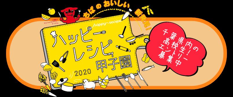 ハッピー甲子園2020