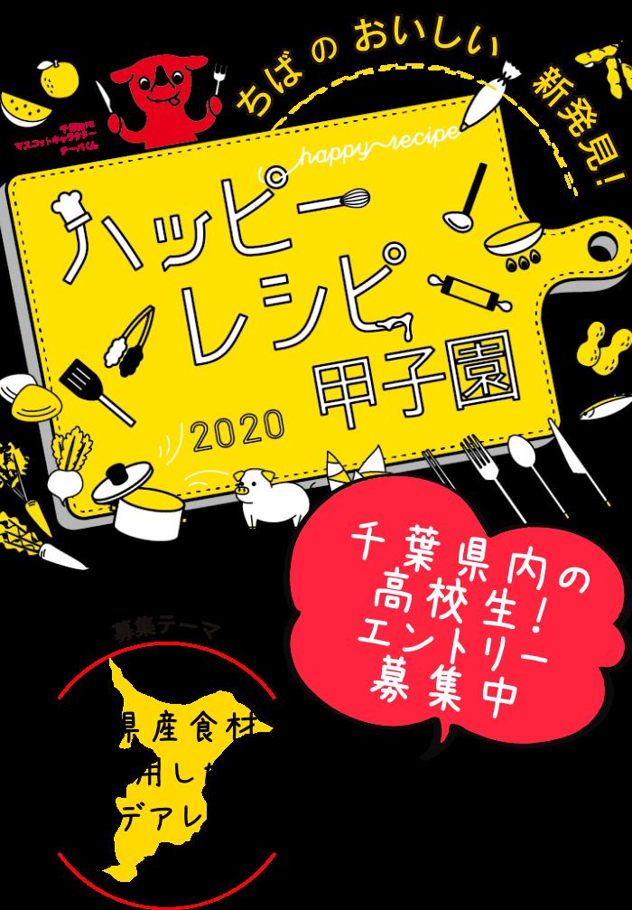 ハッピー製菓調理専門学校