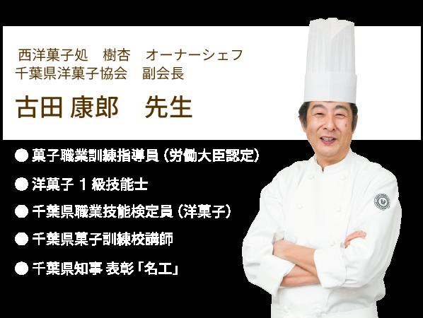 吉田 康郎 先生
