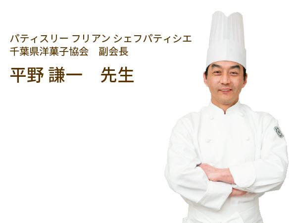 平野 謙一 先生