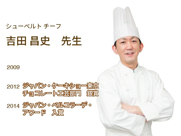 吉田 昌史 先生