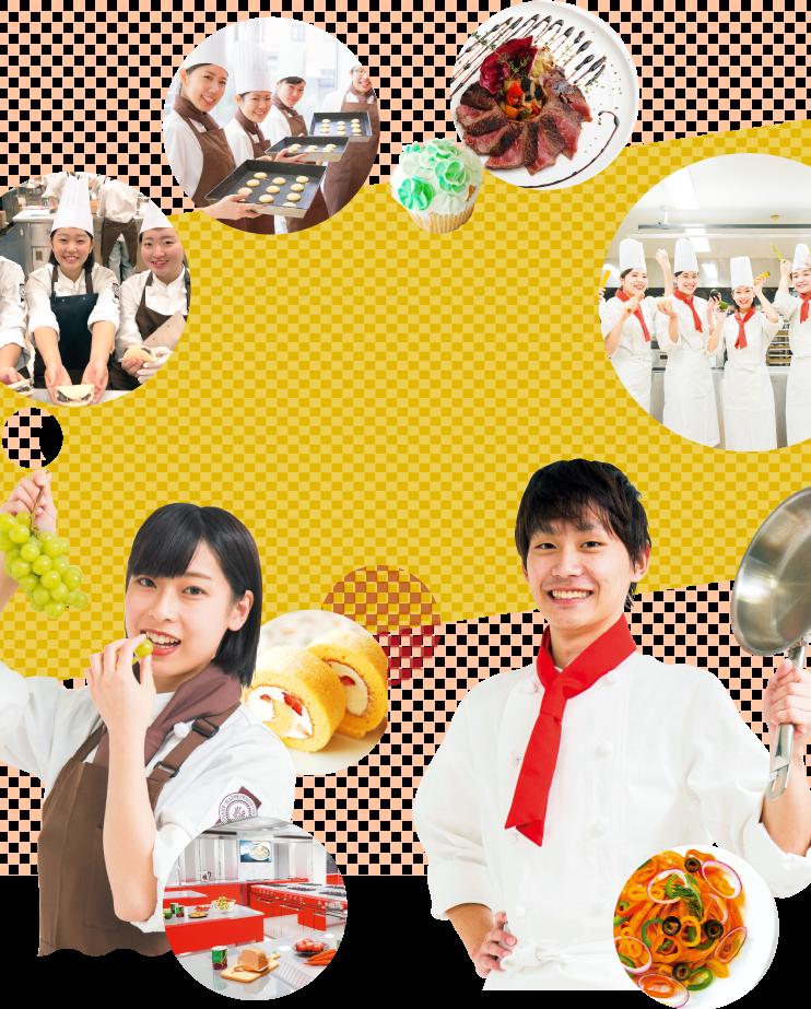 あなたの夢、ハッピー製菓調理専門学校でかなえよう!お友達との参加ももちろんOK!!
